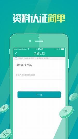 聚合贷V1.0.1 IOS版