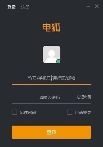 yy电狐V1.0.7 官方版