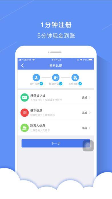 快乐贷借款V1.0 安卓版