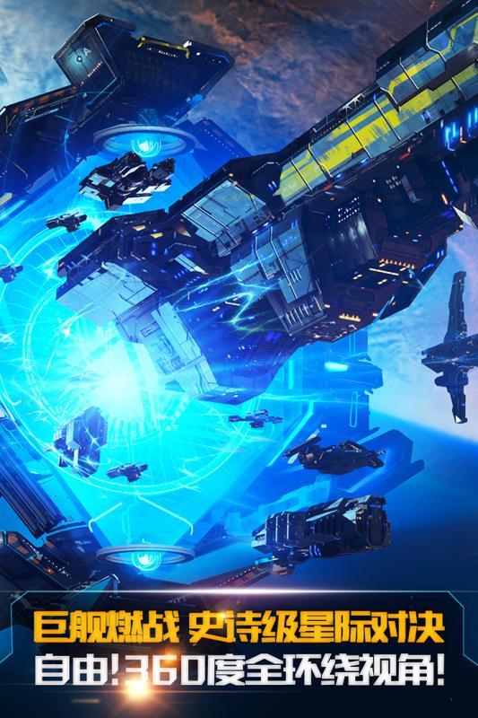 舰无虚发:暗星V1.0.86181 安卓版