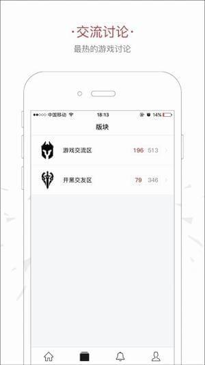 王者社区V1.0 安卓版