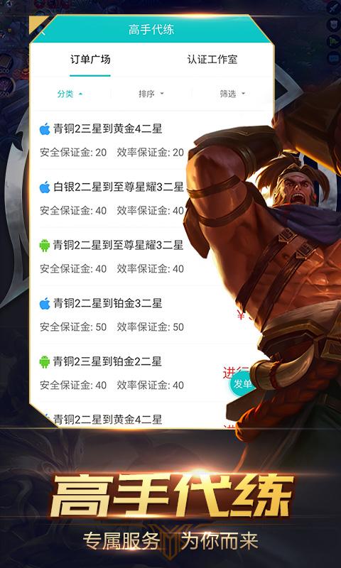 王者荣耀高手攻略V2.2.0 安卓版