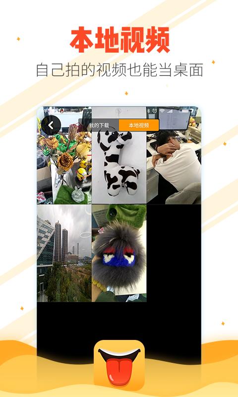 虎牙视频桌面V1.2.4 安卓版