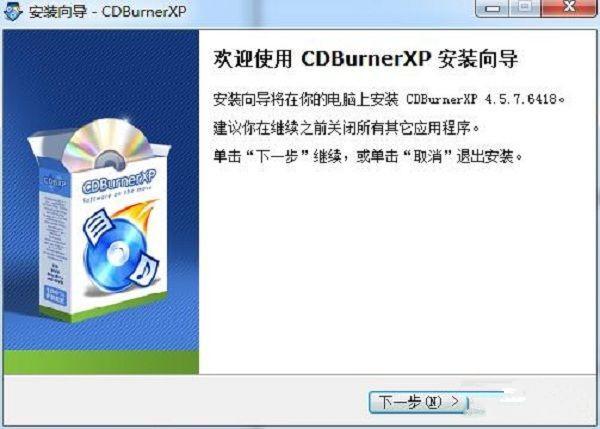 CDBurnerXP(光盘刻录软件)V4.5.8.6828 中文绿色版