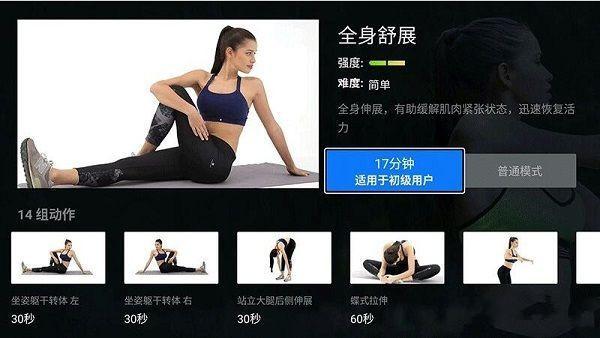天天健身V1.7.0.0 安卓tv版