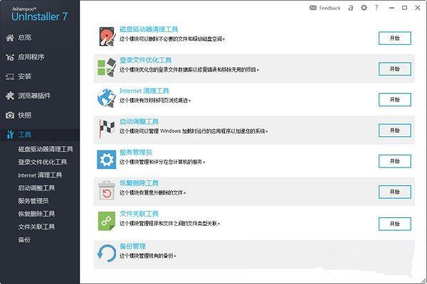 Ashampoo UnInstaller(软件卸载工具)V7.0 最新中文版