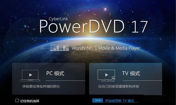 PowerDVD17V17.0.2302.62 极致蓝光免注册版