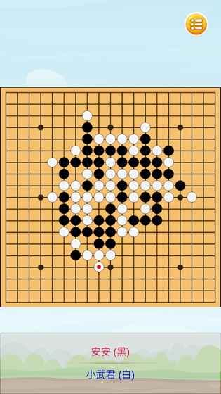 联机五子棋V1.0 安卓版