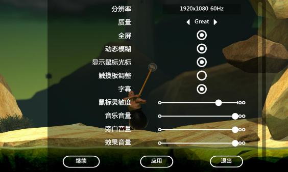 掘地求升V1.0 中文PC版