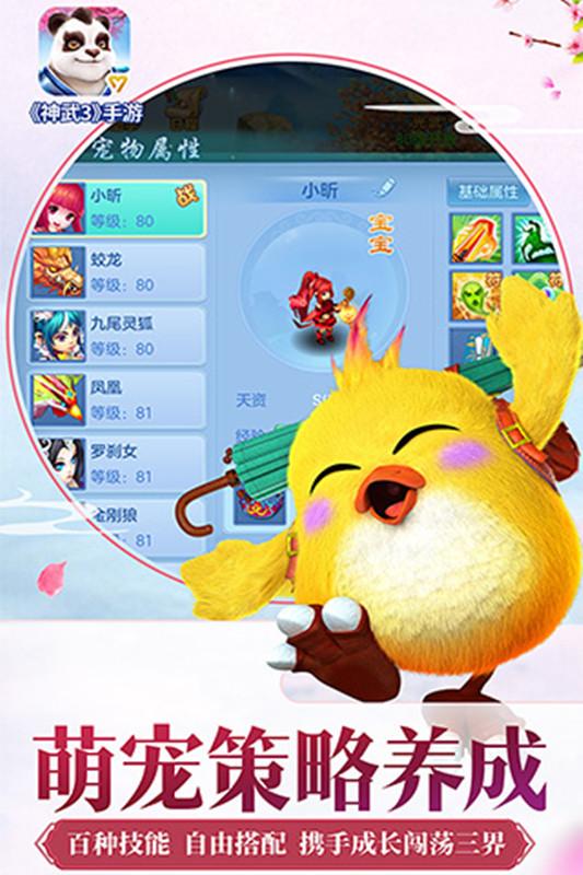 神武3V1.0 安卓版