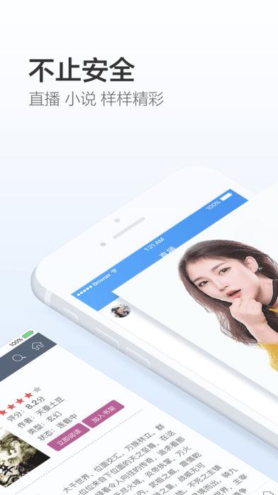 360手机浏览器V4.0.6 苹果版