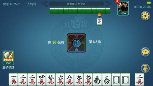 红包麻将V1.0 安卓版
