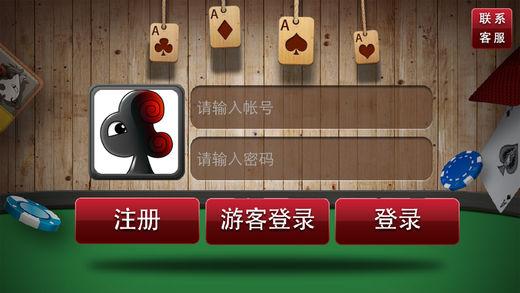 爱玩棋牌V1.3.3 iPhone版