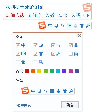 搜狗输入法V8.7.0.1682 官方版