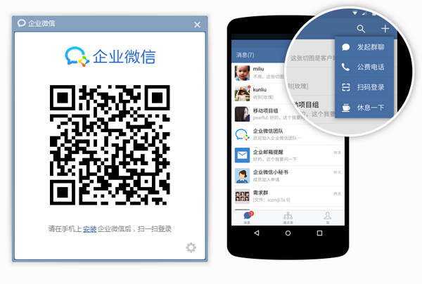 企业微信V2.3.0.1223 PC版
