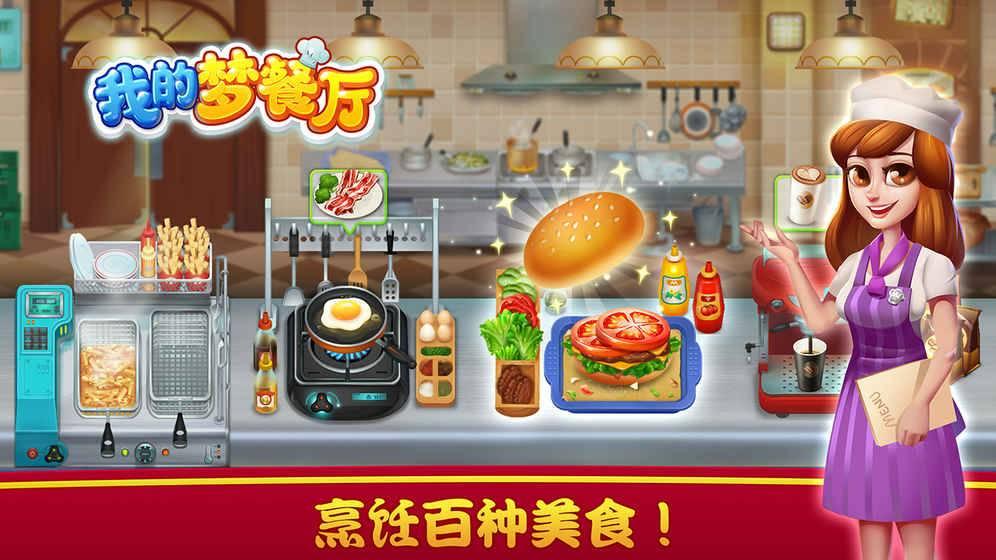 我的梦餐厅V1.0 安卓版