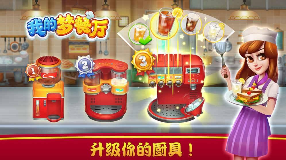 我的梦餐厅V1.0 苹果版