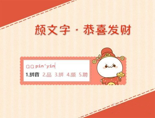 QQ拼音输入法V5.7.4413.400 官方正式版
