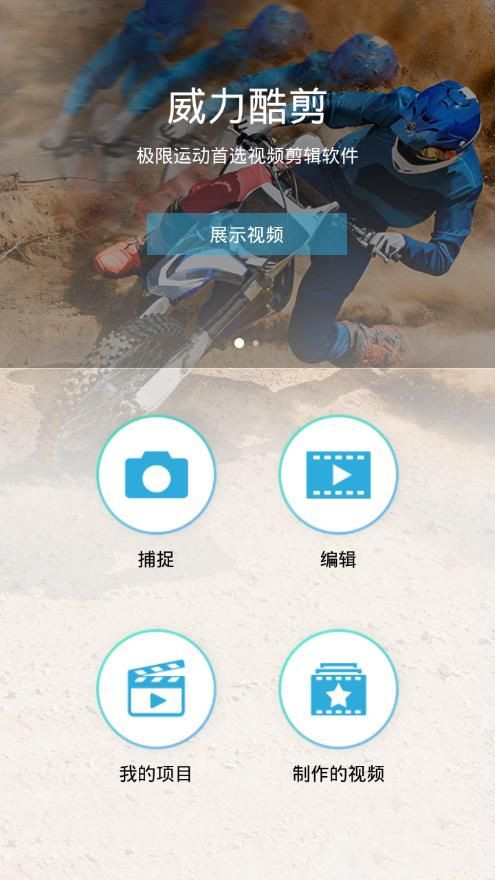 ActionDirector Video Editor(威力酷剪安卓版)V2.9.0 中文免费版