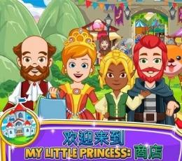 我的小公主商店手游下载|我的小公主商店最新安卓版下载V1.02