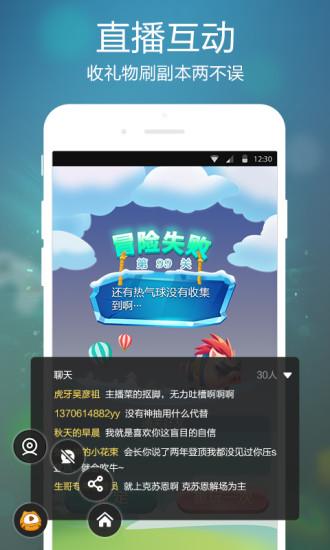虎牙手游V2.9.1.1 iPhone版