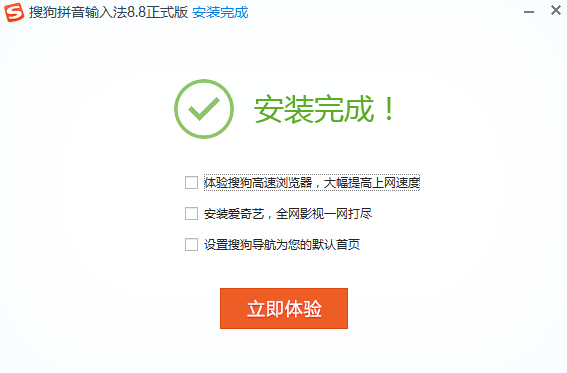 搜狗拼音输入法V8.8.0.1814 官方正式版