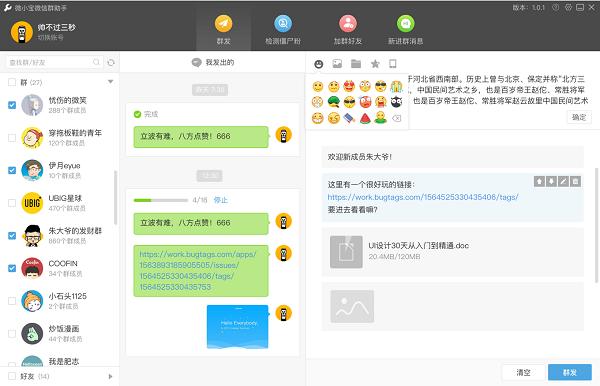 WeToolV1.4.9 官方版