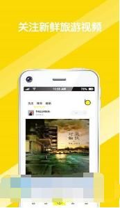 暴拍旅游V2.0.3 安卓版
