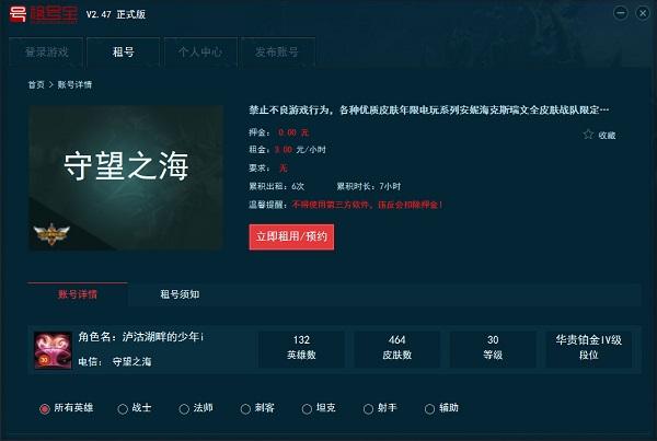 租号宝V2.83 官方最新版