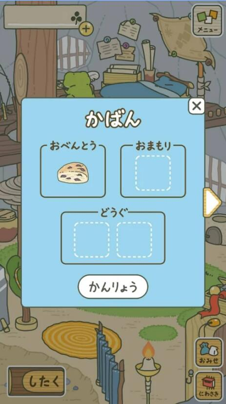 旅行青蛙V1.0 苹果版