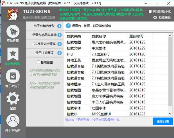 兔子皮肤挂载器V4.9.5.0 免费版