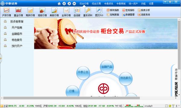 中泰证券融易汇V2.01 官方最新版
