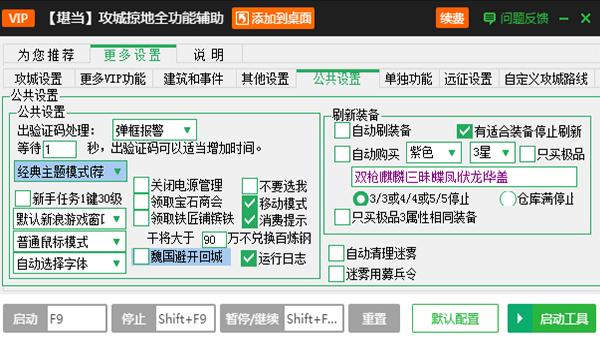 新浪攻城掠地自动攻城辅助工具V2.3.6 绿色版