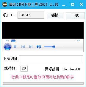 清风dj网解析下载工具V2017.11.25 绿色最新版