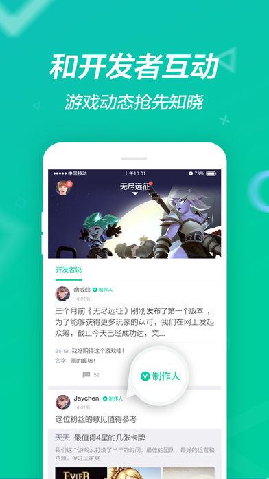 腾讯极光游戏V1.0 ios版