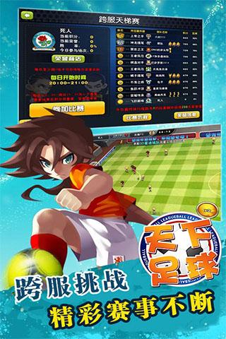 天下足球V1.0 苹果版