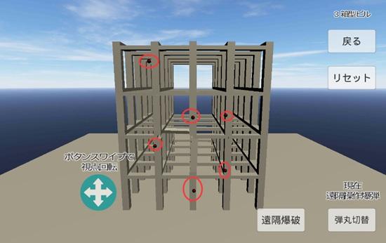物理模拟建筑破坏V1.61 安卓版
