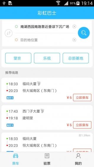 彩虹巴士V1.0.9 安卓版