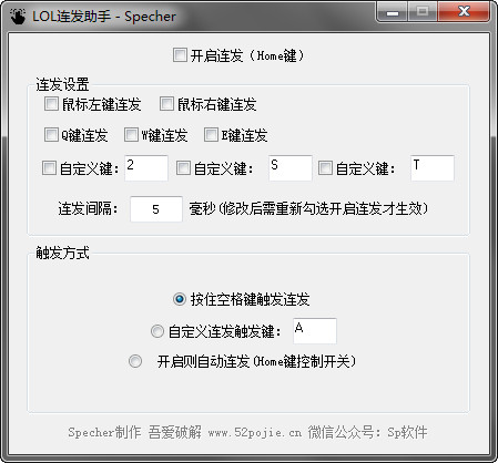 lol连发助手V7.23 绿色版