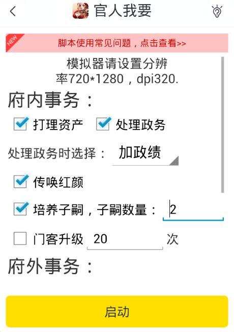 官人我要手游辅助自动挂机脚本工具V3.0.0 安卓版