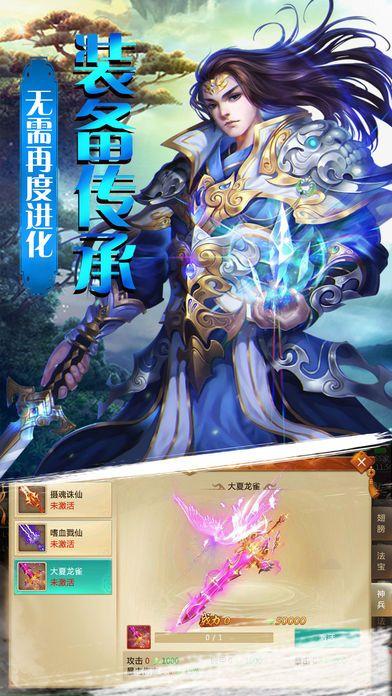 九州逆剑V1.0 IOS版