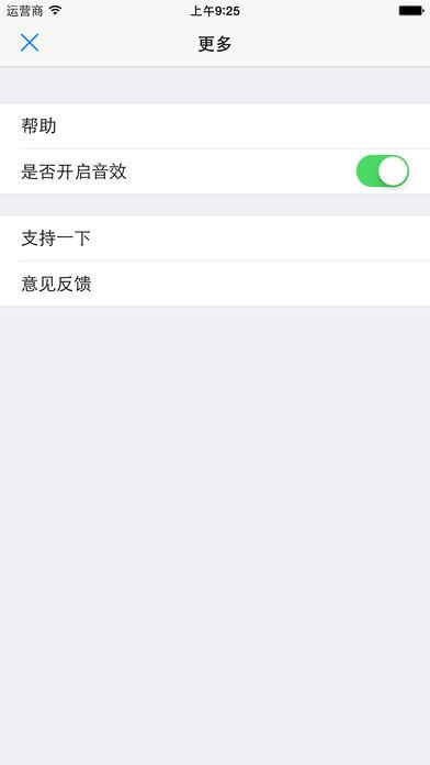 全民数独V1.0 苹果版