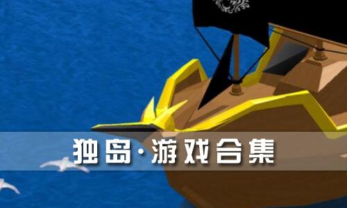 52z飞翔下载网小编整理了独岛游戏合集,提供独岛手游官方下载。独岛是一款非常好玩烧脑的海上烧脑策略游戏,探索跨越太平洋和大西洋的岛屿。你可以通过钓鱼和海上战斗获取资源。 如果你赚了很多金币,你的船可以变得越来越强。在美丽的大海上享受令人兴奋的游戏。喜欢这类海上模拟的玩家快来下载试试吧!
