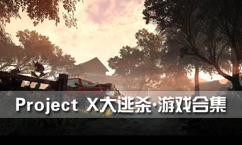 Project X大逃杀是一款检测玩家信任判断与诡计识别能力的多人连线第一人称射击游戏,随机的战场,充满未知的战斗,游戏支持多人同屏大对决,邀请好友连线狙击开撸战斗!52z飞翔下载网小编在这里为大家整理了Project X大逃杀游戏合集,提供Project X大逃杀手游下载。
