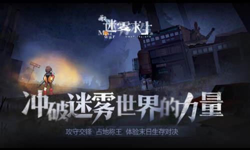 网易《迷雾求生》的定位是一款生存射击游戏。在《迷雾求生》中玩家扮演的是一位在末世中求生的猎人,玩家需要面对的不仅仅是来自敌人的威胁,还有外界环境中未知的危险,以及黑暗森林中致命的重重迷雾。52z飞翔下载网小编在这里为大家整理了迷雾求生游戏合集,提供迷雾求生手游下载以及迷雾求生辅助/攻略。