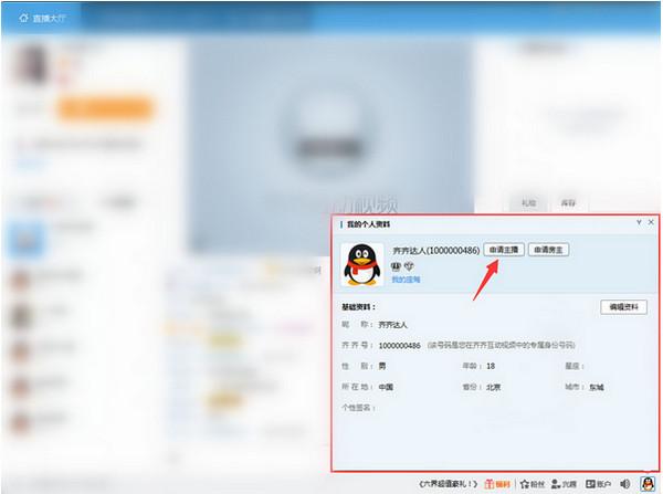 齐齐直播间V1.22.58.18 官方版