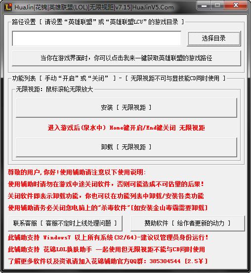 花锦LOL无限视距助手V7.23 免费版