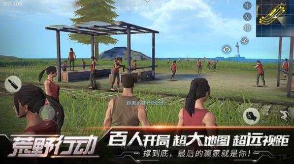 荒野行动PC版自瞄透视辅助V1.0 免费版