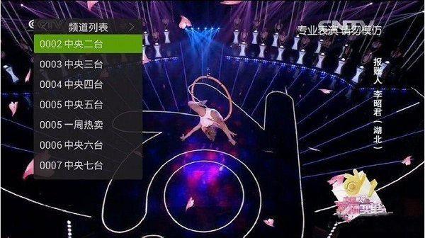 超级直播TV版V1.3.5.3 智能电视版