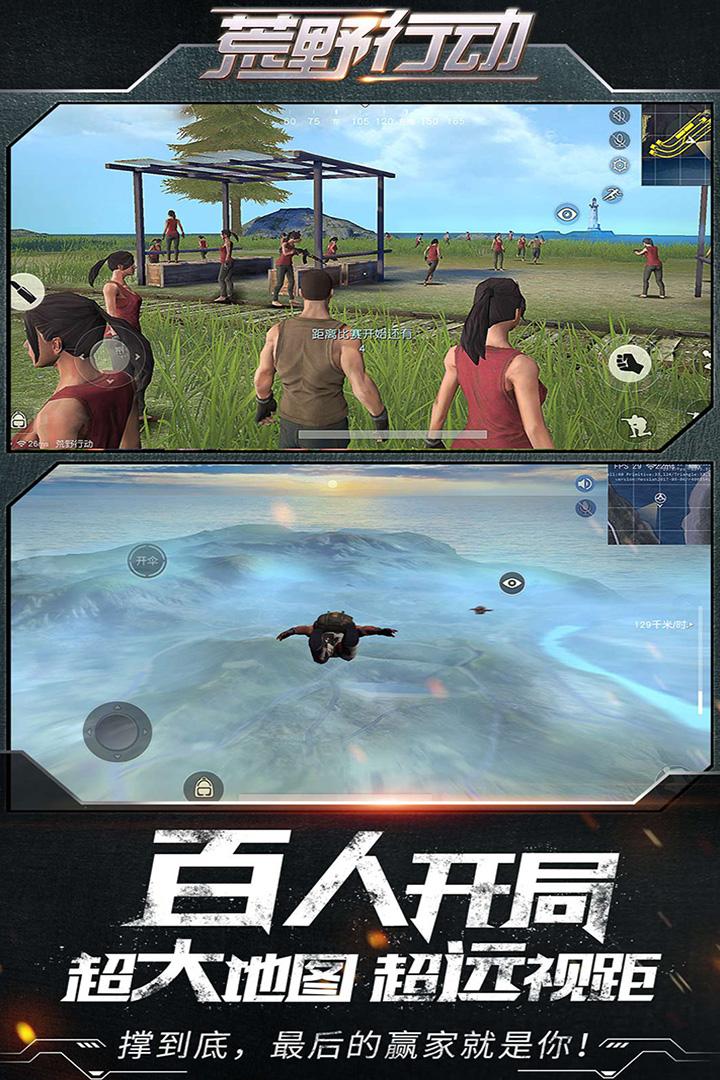 荒野行动PC版飞天gg修改器V1.0 免费版